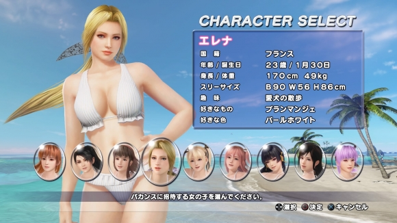 DEAD OR ALIVE Xtreme 3 Fortune_20160324192514