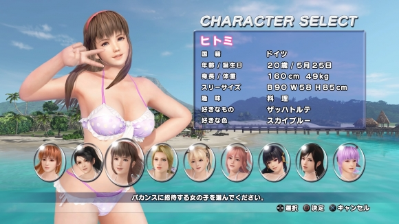DEAD OR ALIVE Xtreme 3 Fortune_20160324192508