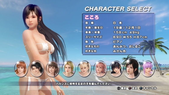 DEAD OR ALIVE Xtreme 3 Fortune_20160324192534