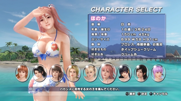 DEAD OR ALIVE Xtreme 3 Fortune_20160324192528