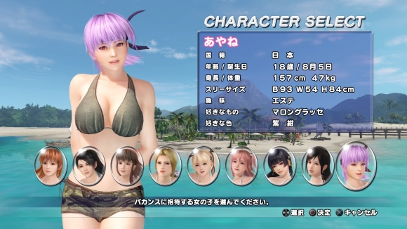 DEAD OR ALIVE Xtreme 3 Fortune_20160324192541