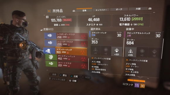 Tom Clancys The Division™_20160326200236