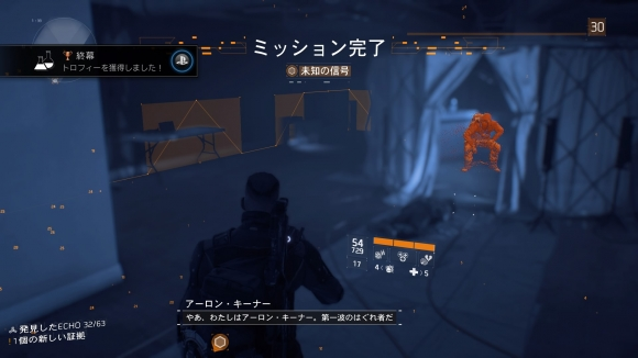 Tom Clancys The Division™_20160330111220