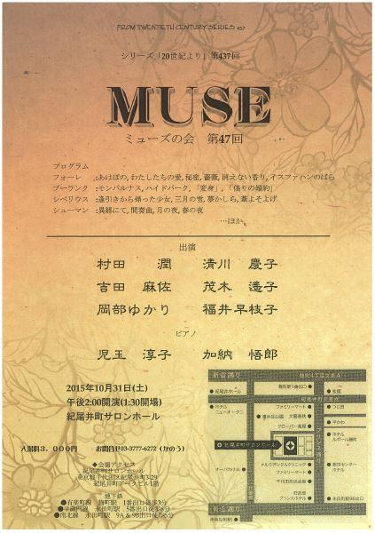 MUSE47回151031土