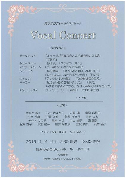 vocal concert 151114土
