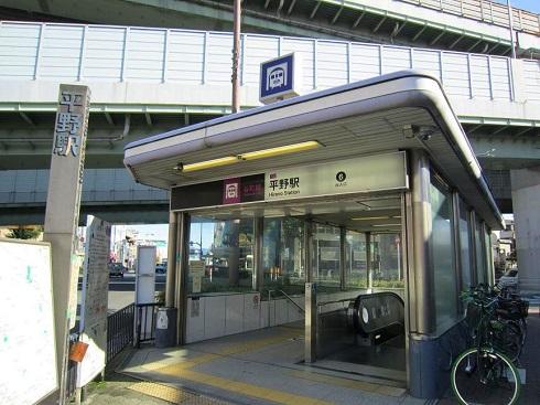地下鉄平野