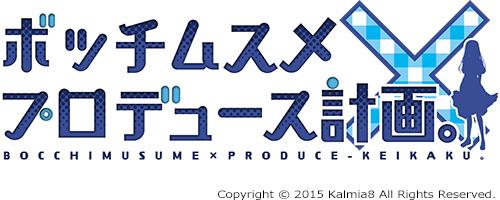 bocchimusume_blog.jpg