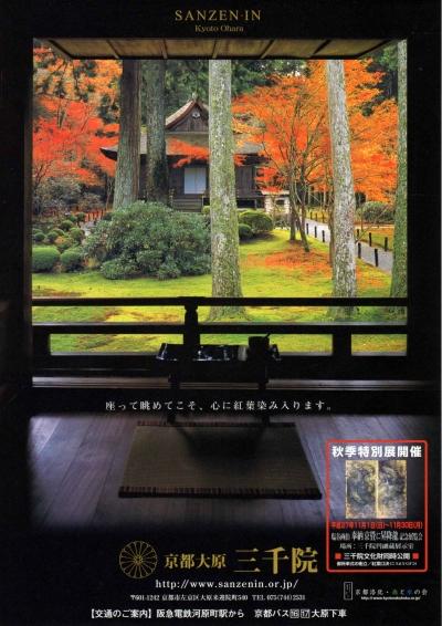 京都大原 三千院秋季特別展_01