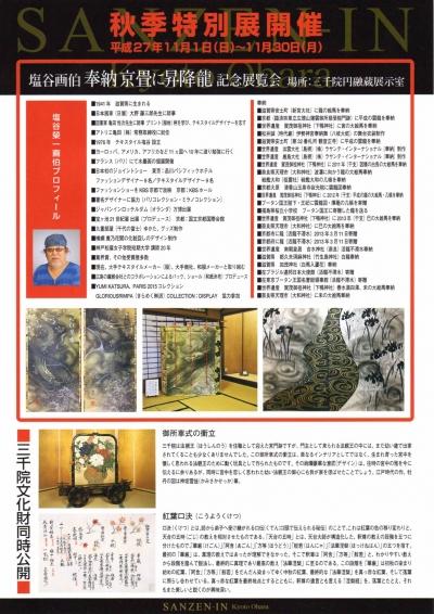 京都大原 三千院秋季特別展_02