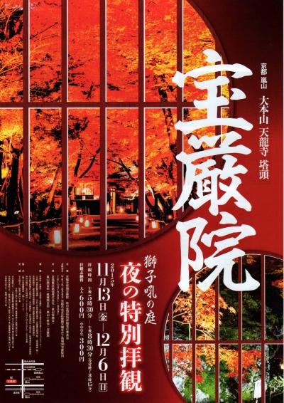 厳院夜の特別拝観_01