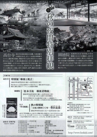 高台寺圓徳院秋の夜間特別拝観_02