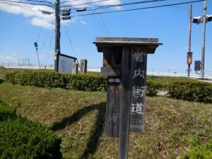 20160321_08道標