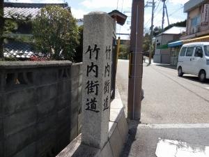 20160321_17竹内街道石碑
