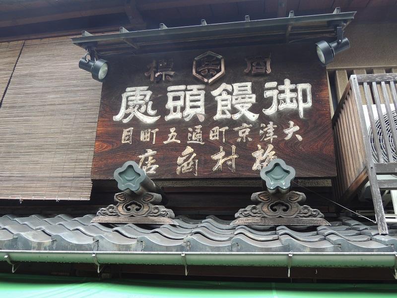 餅兵さん お店の扁額(へんがく)