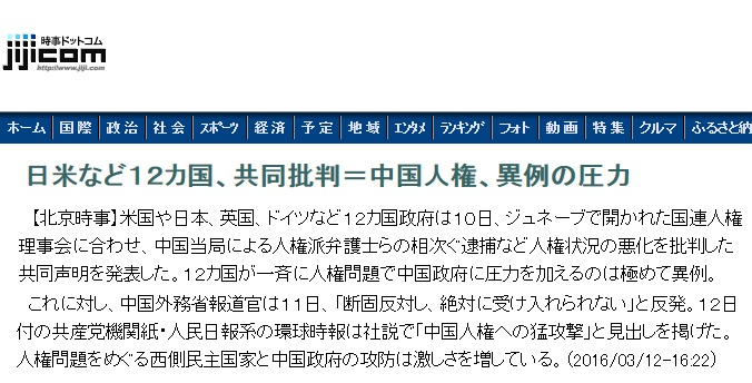 中国人権問題