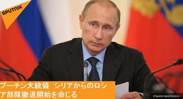 ロシア撤退