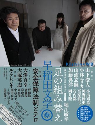 cover_wasebun2016sp.jpg