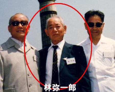 林弥一郎 人民解放軍空軍の父