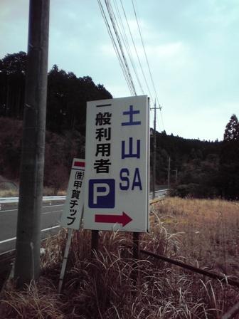 2016_03_10_田村神社_031
