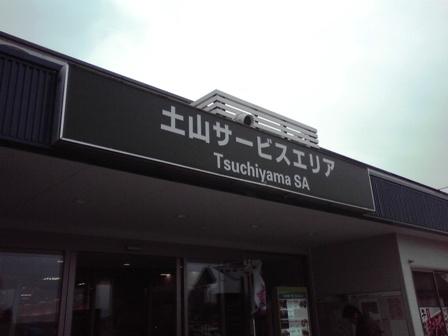 2016_03_10_田村神社_048
