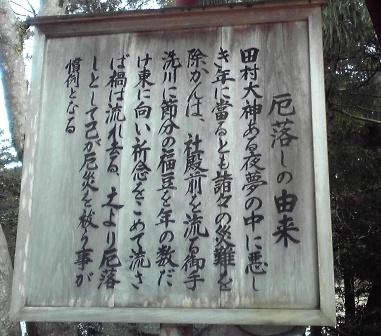 2016_03_10_田村神社_102