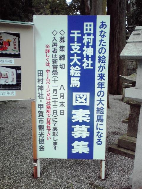 2016_03_10_田村神社_110
