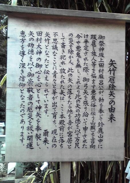2016_03_10_田村神社_119