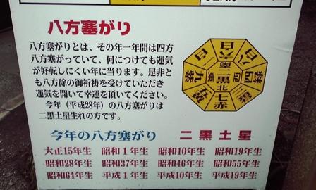 2016_03_10_田村神社_125