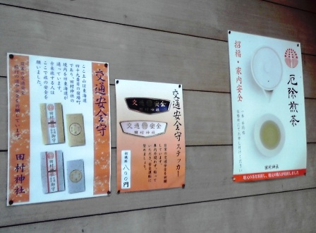 2016_03_10_田村神社_127
