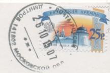 切手10  ロシア