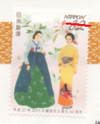 切手  62