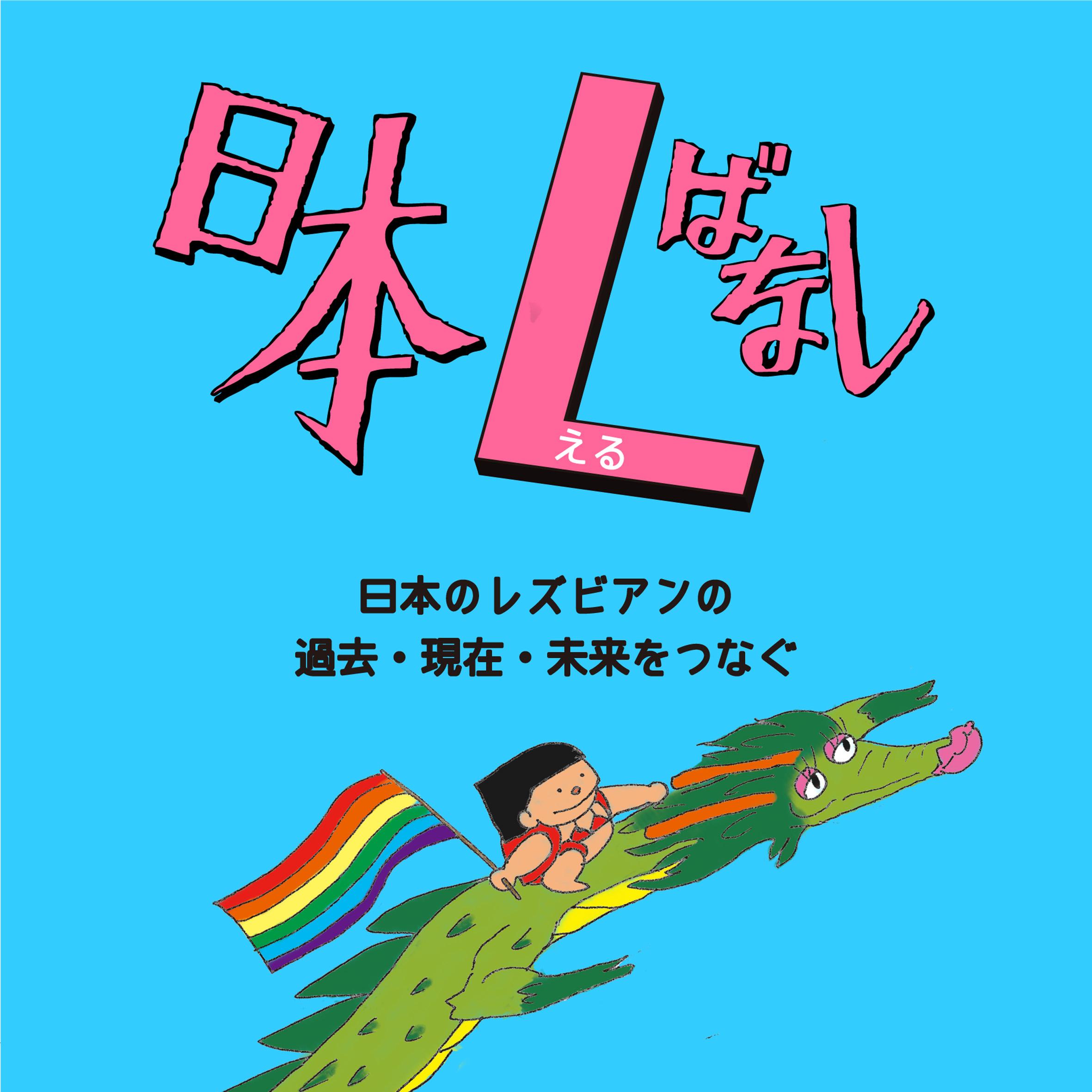 日本Lばなしロゴ