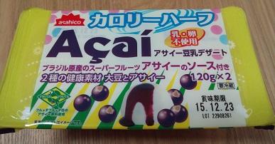 カロリーハーフ アサイー豆乳デザート1