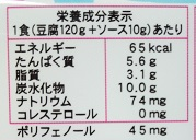 カロリーハーフ アサイー豆乳デザート2