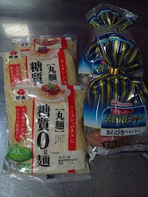 糖質0g麺 糖質0 ZERあらびきウィンナー