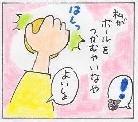 お・ね・が・い4