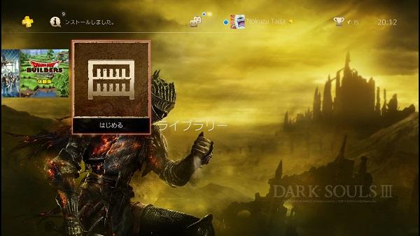 PS4 ダークソウル DARKSOULSⅢ テーマ PSプラス