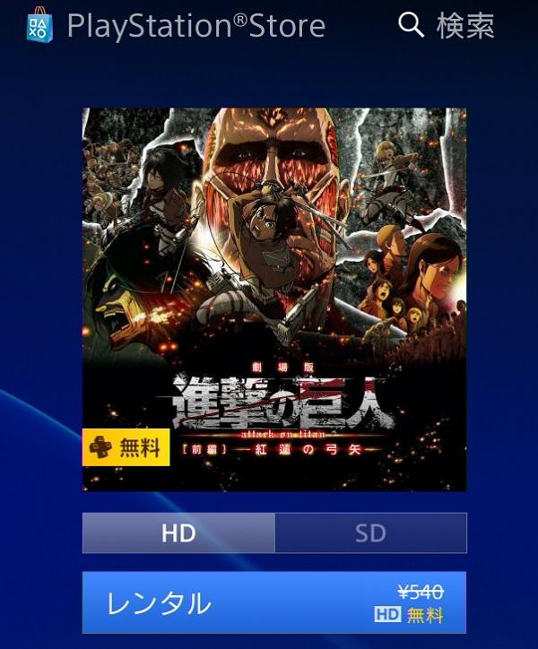 PSplus PSプラス 進撃の巨人 劇場版 無料配信 PSプラス 前篇