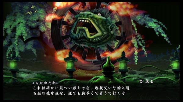 PSplus フリープレイタイトル 3月 朧村正