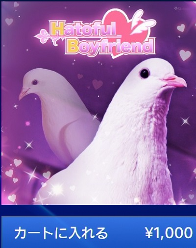 PS4 PSVITA 乙女ゲーム 乙ゲー ハト 鳩 ハートフル彼氏 PSstore 1000円
