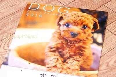2016年カレンダー★