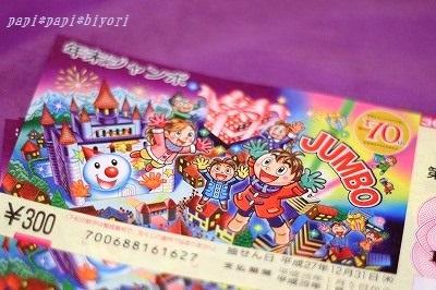 年末宝くじ★2015
