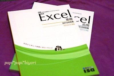 Excel 2015 基礎&応用