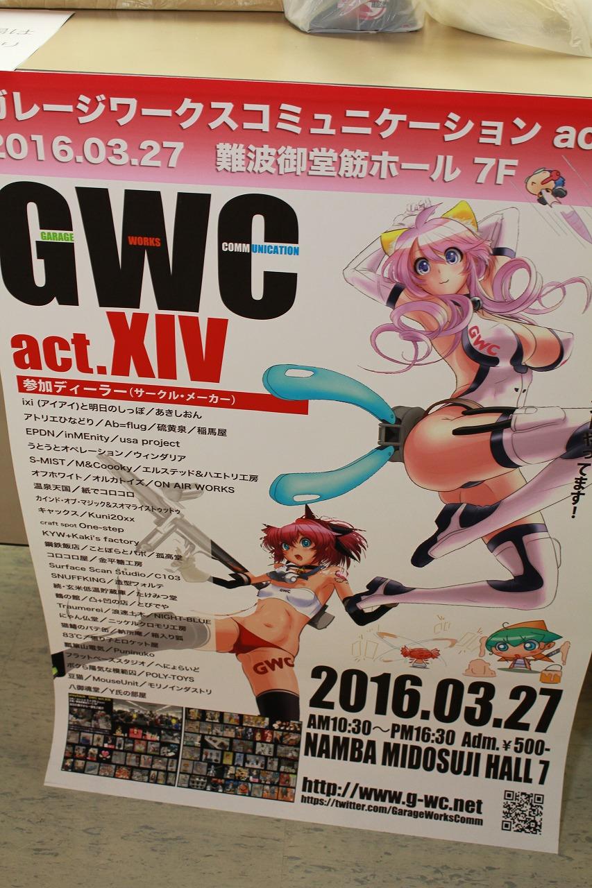 アニメ・漫画関係_GWC14_20160327_01