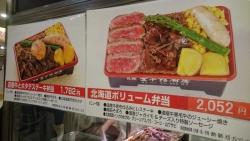 阪急北海道物産展04