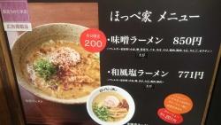 阪急北海道物産展05