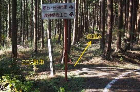 3渡神岳92