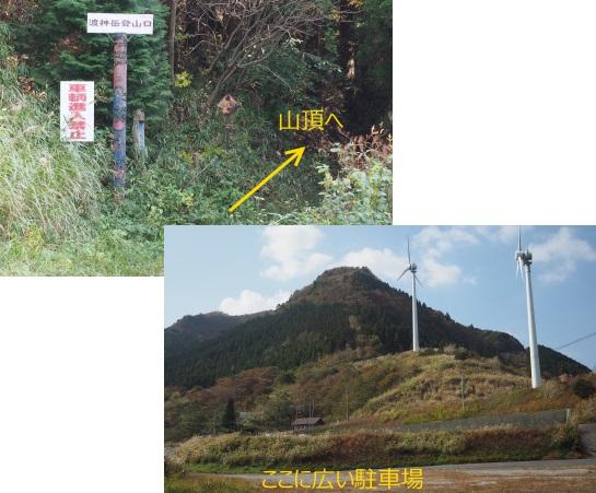 11渡神岳96-1