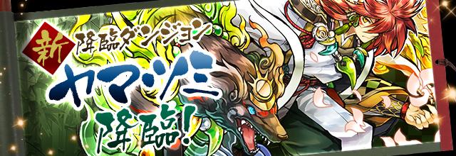 151125_yamatsumi.jpg