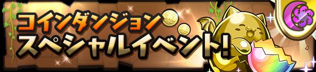 coin_sp_event_dark_2015110515255822c.jpg